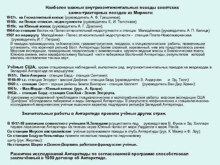 Наиболее важные внутриконтинентальные походы советских санно-тракторных поездов из Мирного: 1957 г. на Геомагнитный полюс