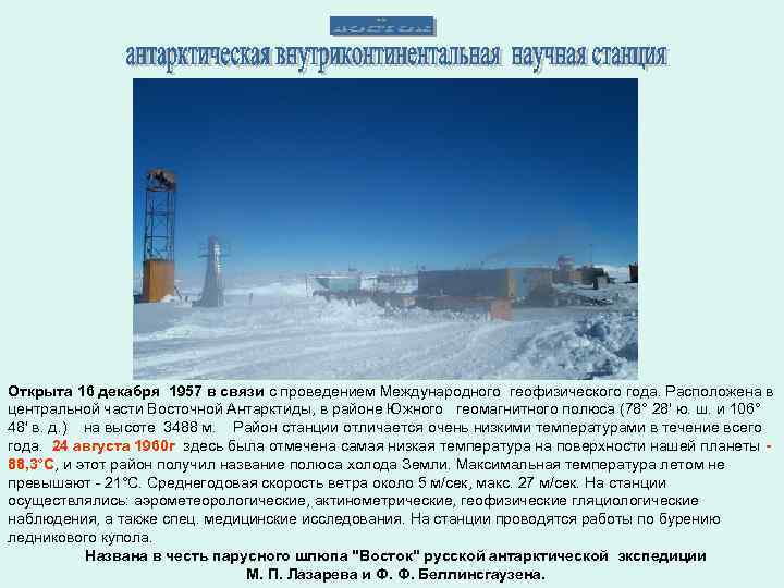 Открыта 16 декабря 1957 в связи с проведением Международного геофизического года. Расположена в центральной