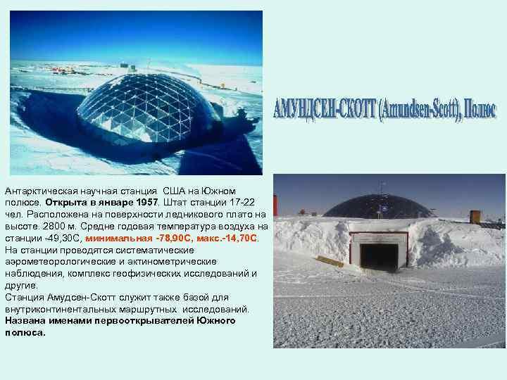 Антарктическая научная станция США на Южном полюсе. Открыта в январе 1957. Штат станции 17