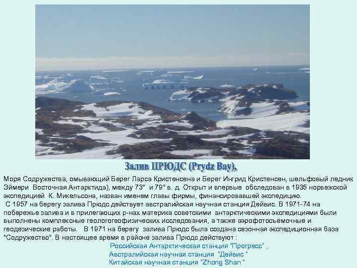 Моря Содружества, омывающий Берег Ларса Кристенсена и Берег Ингрид Кристенсен, шельфовый ледник Эймери Восточная
