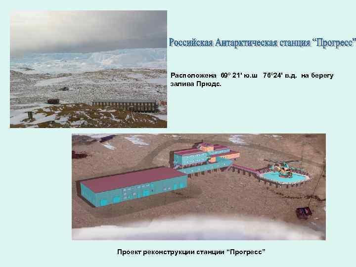 Расположена 69º 21' ю. ш 76º 24' в. д. на берегу залива Прюдс. Проект