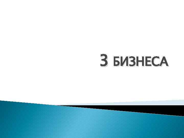 3 БИЗНЕСА