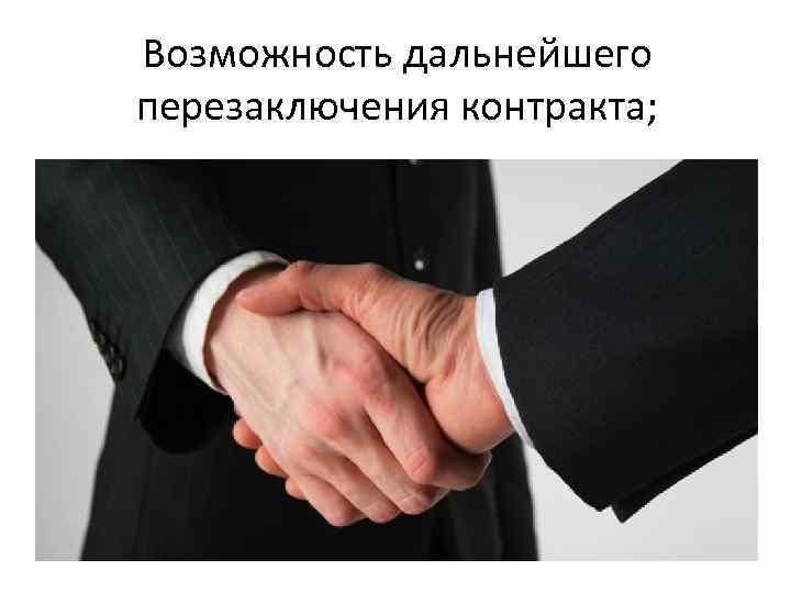 Возможность дальнейшего перезаключения контракта;