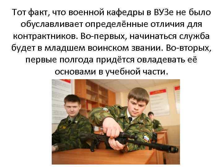 Тот факт, что военной кафедры в ВУЗе не было обуславливает определённые отличия для контрактников.