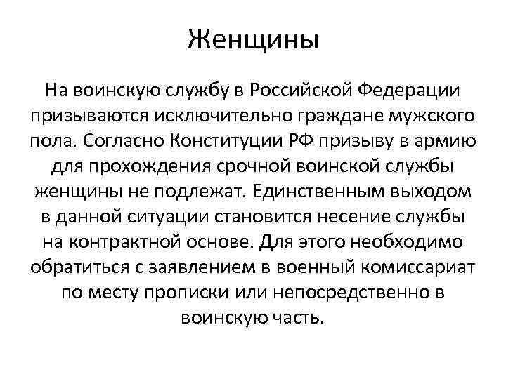 Женщины На воинскую службу в Российской Федерации призываются исключительно граждане мужского пола. Согласно Конституции