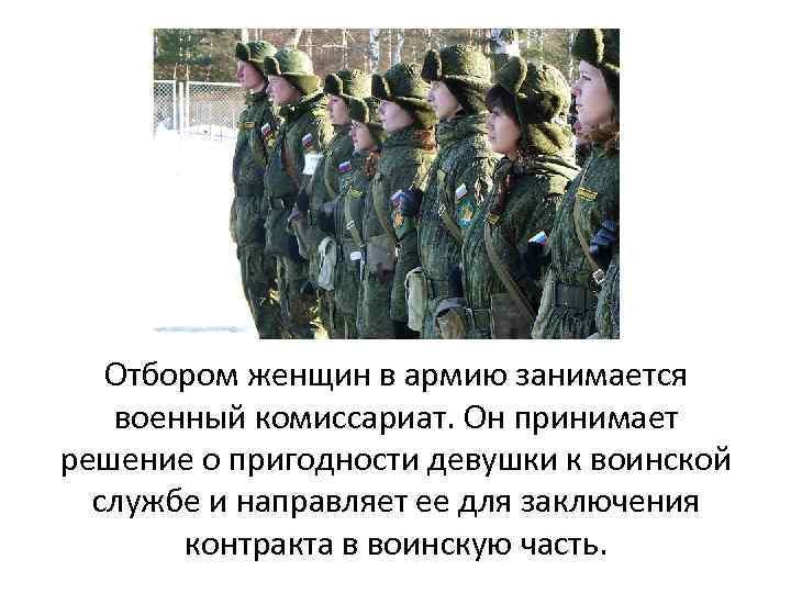 Отбором женщин в армию занимается военный комиссариат. Он принимает решение о пригодности девушки к