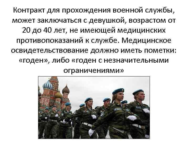 Контракт для прохождения военной службы, может заключаться с девушкой, возрастом от 20 до 40
