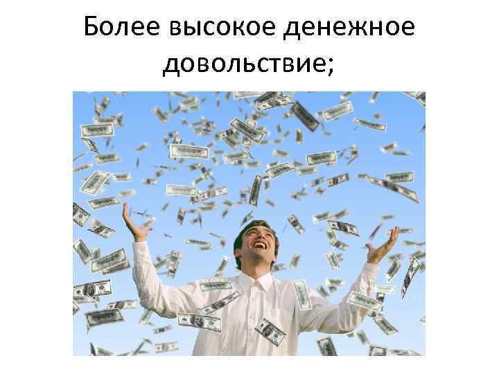 Более высокое денежное довольствие;