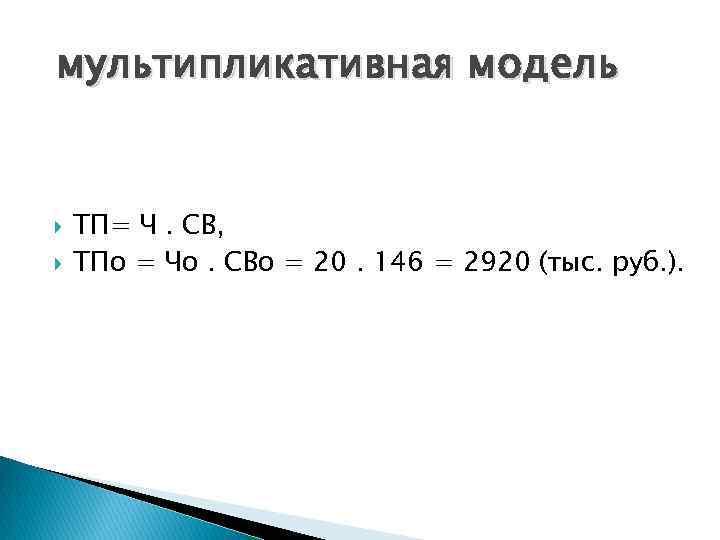 мультипликативная модель ТП= Ч. СВ, ТПо = Чо. СВо = 20. 146 = 2920