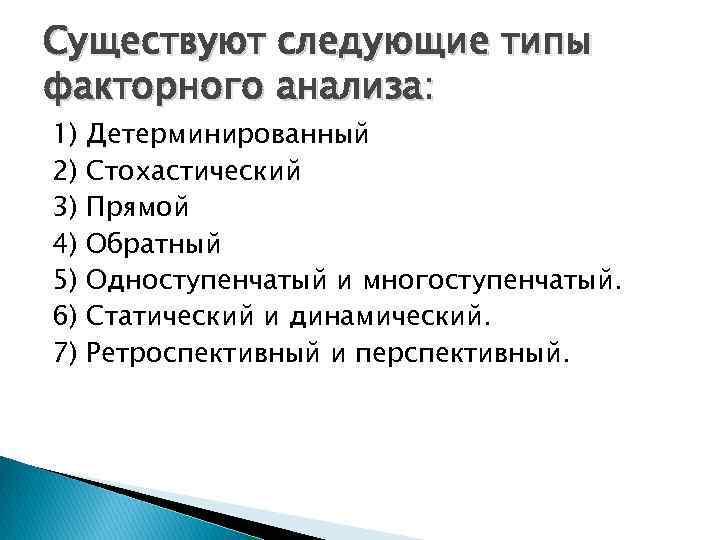 Существуют следующие типы факторного анализа: 1) 2) 3) 4) 5) 6) 7) Детерминированный Стохастический