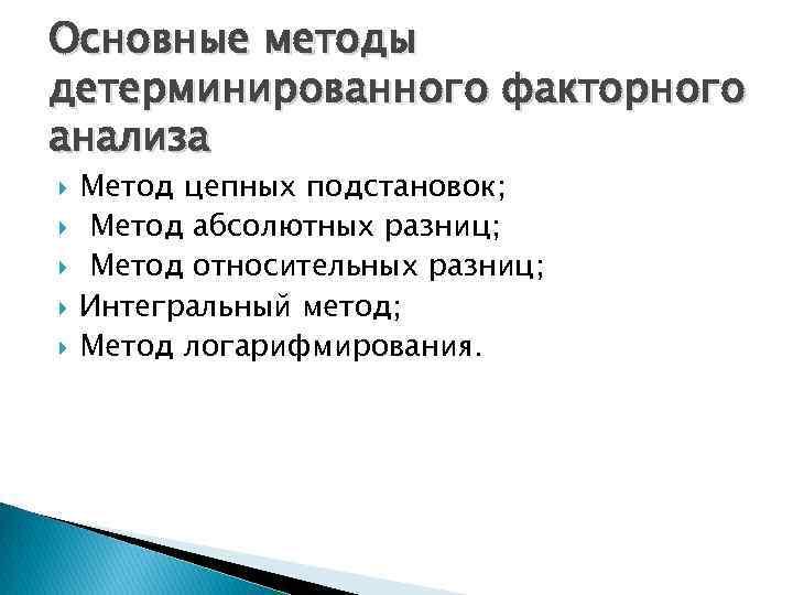 Основные методы детерминированного факторного анализа Метод цепных подстановок; Метод абсолютных разниц; Метод относительных разниц;