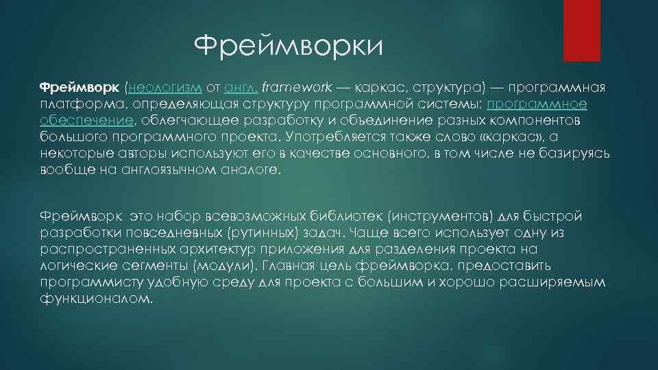Фреймворки Фреймворк (неологизм от англ. framework — каркас, структура) — программная платформа, определяющая структуру
