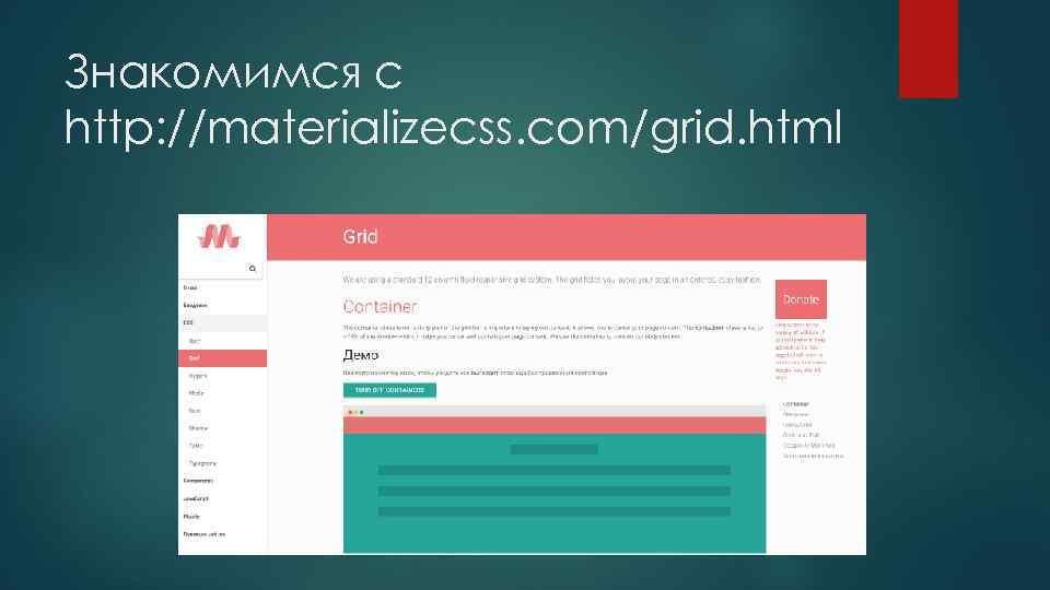 Знакомимся с http: //materializecss. com/grid. html