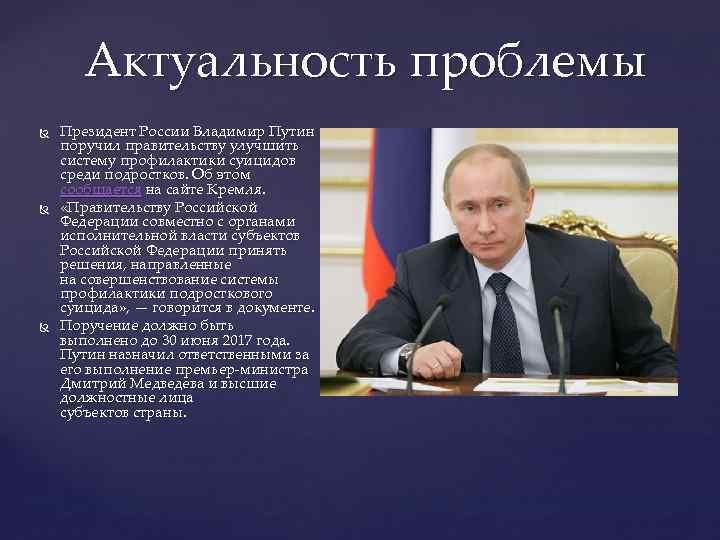 Актуальность проблемы Президент России Владимир Путин поручил правительству улучшить систему профилактики суицидов среди подростков.