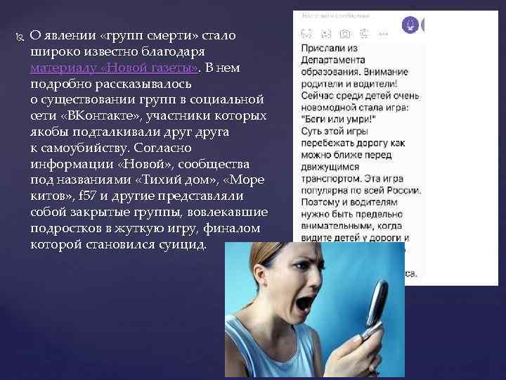 О явлении «групп смерти» стало широко известно благодаря материалу «Новой газеты» . В