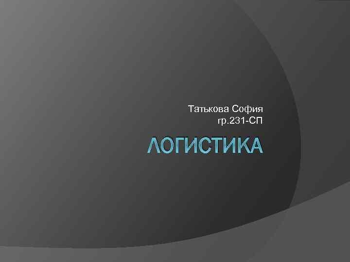 Татькова София гр. 231 -СП ЛОГИСТИКА