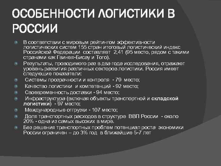 ОСОБЕННОСТИ ЛОГИСТИКИ В РОССИИ В соответствии с мировым рейтингом эффективности логистических систем 155 стран