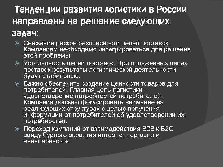 Тенденции развития логистики в России направлены на решение следующих задач: Снижение рисков безопасности