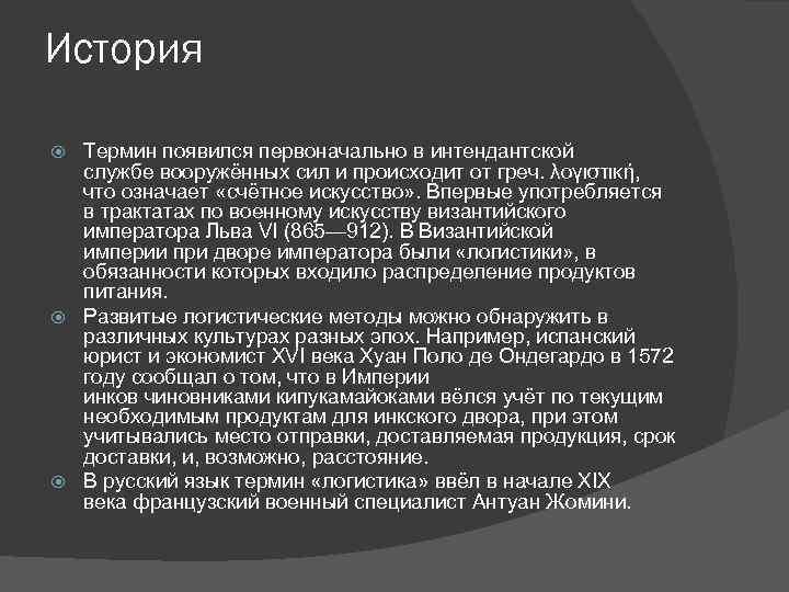 История Термин появился первоначально в интендантской службе вооружённых сил и происходит от греч. λογιστική,