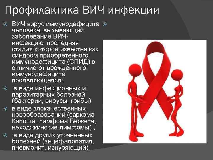 Профилактика ВИЧ инфекции ВИЧ вирус иммунодефицита человека, вызывающий заболевание ВИЧ инфекцию, последняя стадия которой