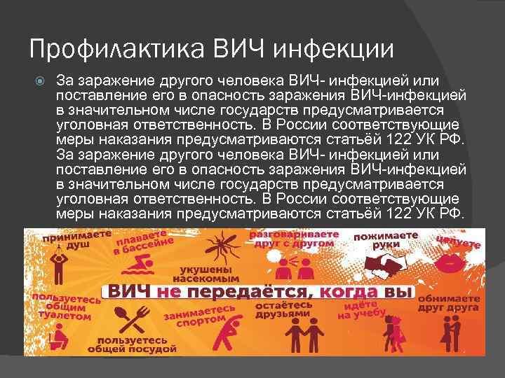 Профилактика ВИЧ инфекции За заражение другого человека ВИЧ инфекцией или поставление его в опасность