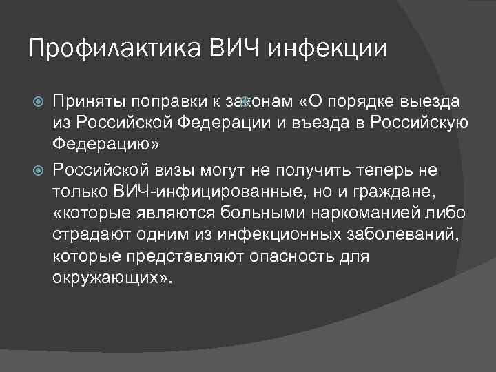 Профилактика ВИЧ инфекции Приняты поправки к законам «О порядке выезда из Российской Федерации и