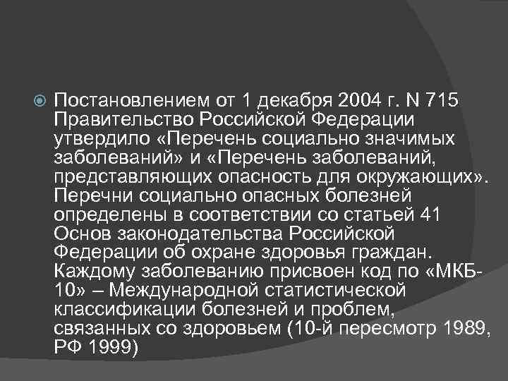 Постановлением от 1 декабря 2004 г. N 715 Правительство Российской Федерации утвердило «Перечень