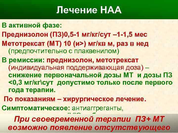 Лечение НАА В активной фазе: Преднизолон (ПЗ)0, 5 -1 мг/кг/сут – 1 -1, 5