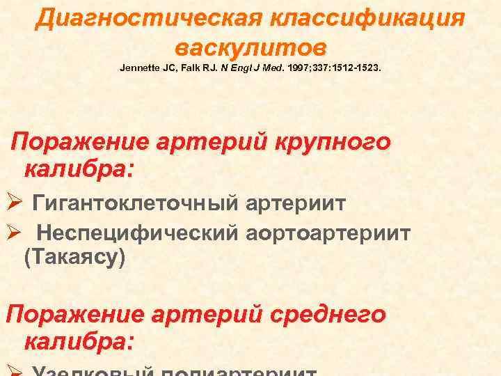 Диагностическая классификация васкулитов Jennette JC, Falk RJ. N Engl J Med. 1997; 337: 1512