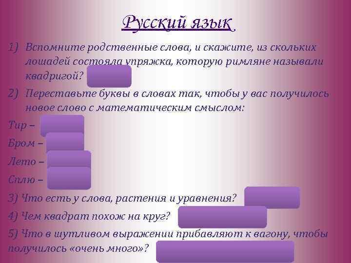 Русский язык 1) Вспомните родственные слова, и скажите, из скольких лошадей состояла упряжка, которую