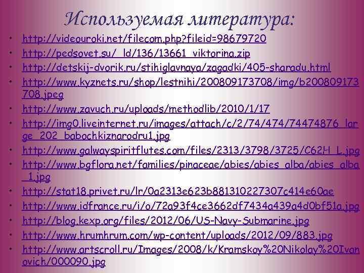 • • • • Используемая литература: http: //videouroki. net/filecom. php? fileid=98679720 http: //pedsovet.
