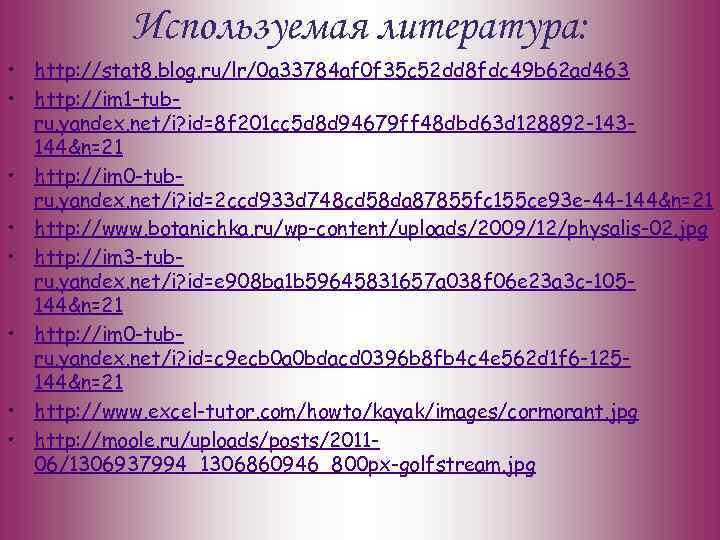 Используемая литература: • http: //stat 8. blog. ru/lr/0 a 33784 af 0 f 35