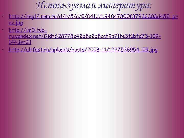 Используемая литература: • http: //img 12. nnm. ru/d/b/5/a/0/841 ddb 94047800 f 37932303 d 450_pr