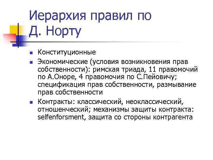 Иерархия правил по Д. Норту n n n Конституционные Экономические (условия возникновения прав собственности):
