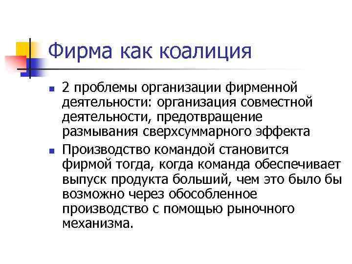 Фирма как коалиция n n 2 проблемы организации фирменной деятельности: организация совместной деятельности, предотвращение