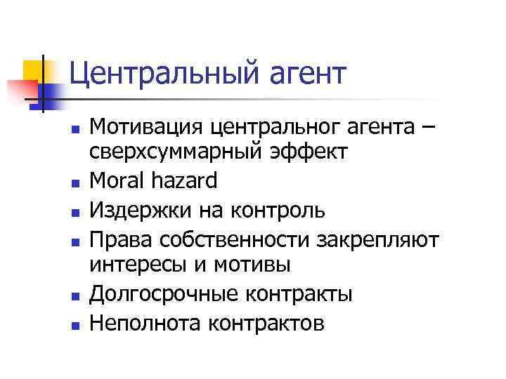 Центральный агент n n n Мотивация центральног агента – сверхсуммарный эффект Moral hazard Издержки