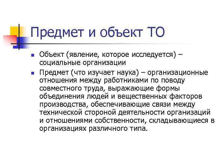 Предмет и объект ТО n n Объект (явление, которое исследуется) – социальные организации Предмет