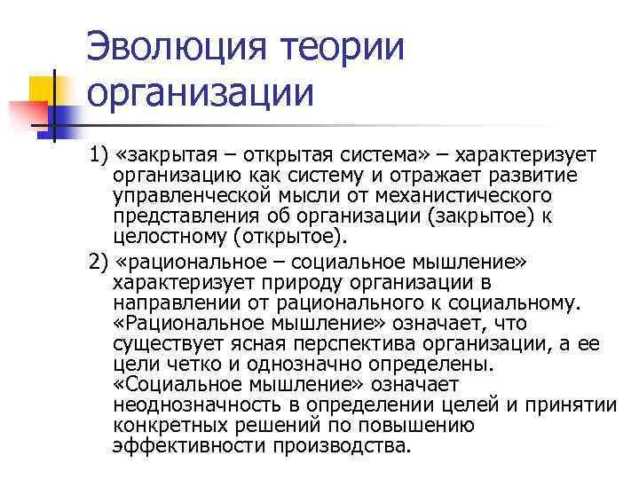 Эволюция теории организации 1) «закрытая – открытая система» – характеризует организацию как систему и