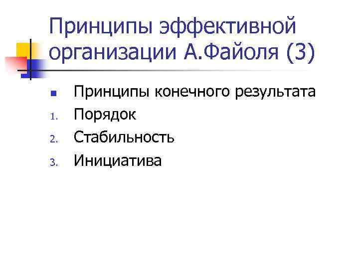 Принципы эффективной организации А. Файоля (3) n 1. 2. 3. Принципы конечного результата Порядок