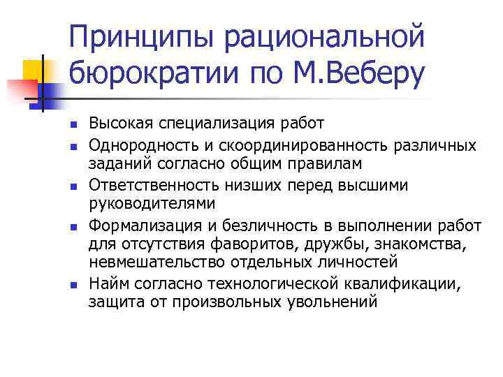 Принципы рациональной бюрократии по М. Веберу n n n Высокая специализация работ Однородность и
