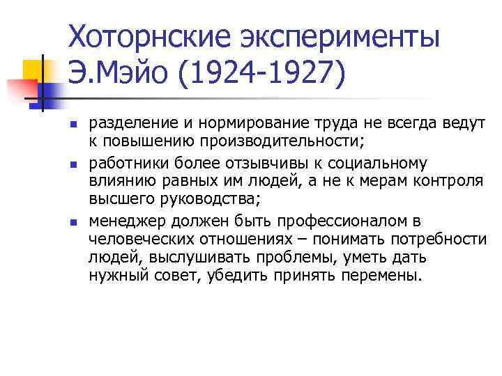 Хоторнские эксперименты Э. Мэйо (1924 -1927) n n n разделение и нормирование труда не