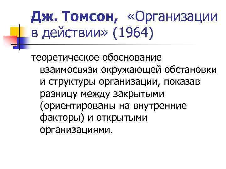 Дж. Томсон, «Организации в действии» (1964) теоретическое обоснование взаимосвязи окружающей обстановки и структуры организации,