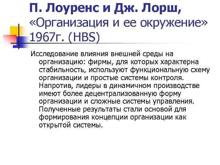 П. Лоуренс и Дж. Лорш, «Организация и ее окружение» 1967 г. (HBS) Исследование влияния