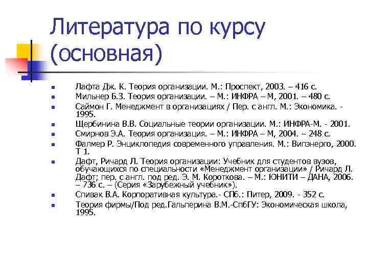 Литература по курсу (основная) n n n n n Лафта Дж. К. Теория организации.