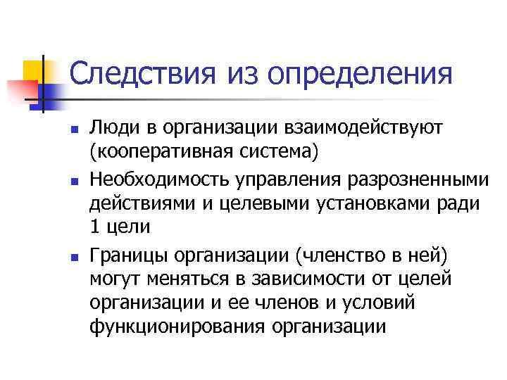 Следствия из определения n n n Люди в организации взаимодействуют (кооперативная система) Необходимость управления