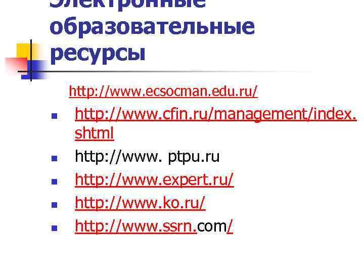 Электронные образовательные ресурсы http: //www. ecsocman. edu. ru/ n n n http: //www. cfin.
