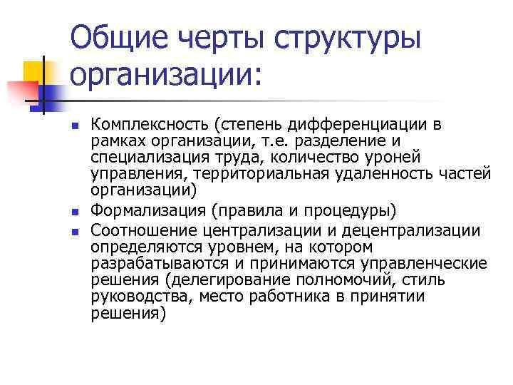 Общие черты структуры организации: n n n Комплексность (степень дифференциации в рамках организации, т.