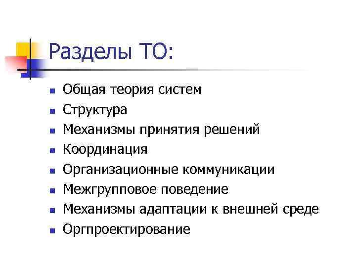 Разделы ТО: n n n n Общая теория систем Структура Механизмы принятия решений Координация