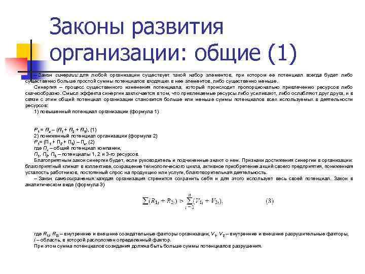 Законы развития организации: общие (1) – Закон синергии: для любой организации существует такой набор