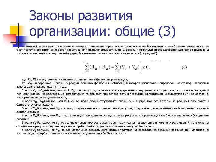 Законы развития организации: общие (3) – Закон единства анализа и синтеза: каждая организация стремится